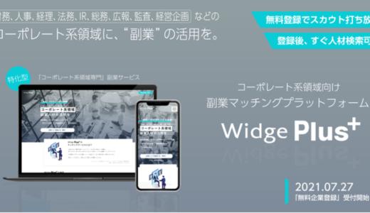 株式会社Widge、コーポレート系領域特化の副業マッチングサービス「Widge Plus」提供開始