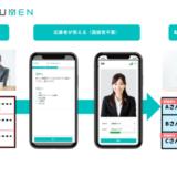株式会社マルジュ、録画面接ツール「ITSUMEN(イツメン)」の応募者CSV一括登録機能に検索用タグ項目を追加