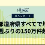 【2021年7月第2週 アルバイト系媒体 求人掲載件数レポート】47都道府県すべてで増加、16週ぶりの150万件越え