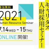 【7月14日・15日開催】キャリタス人財採用セミナー、株式会社ディスコ主催