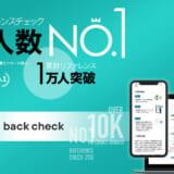 株式会社ROXX、「back check」が年間リファレンス実施人数で1位を獲得