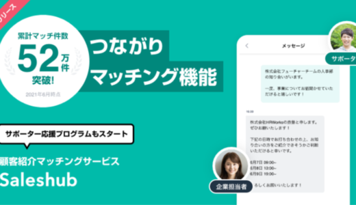 株式会社Saleshub、顧客紹介マッチングサービス「Saleshub」につながりマッチング機能追加
