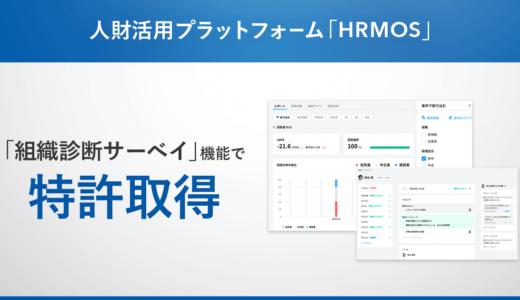 株式会社ビズリーチ、「HRMOS(ハーモス)」の「組織診断サーベイ」機能で2件の特許を取得