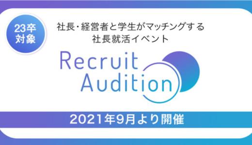 【2021年9月より開催】社長・経営者と23卒学生のマッチングイベント「Recruit Audition」、株式会社プレシャスパートナーズ主催