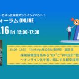【7月16日開催】新卒採用フォーラム2021 ONLINE、ProFuture株式会社主催