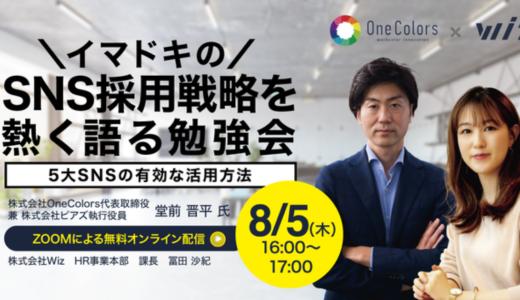 【8月5日開催】イマドキのSNS採用戦略を熱く語る勉強会!、株式会社Wiz・株式会社OneColors共催