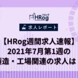 【HRog週間求人速報】2021年7月第1週の製造・工場関連の求人は?