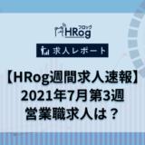 【HRog週間求人速報】2021年7月第3週の営業職求人は?