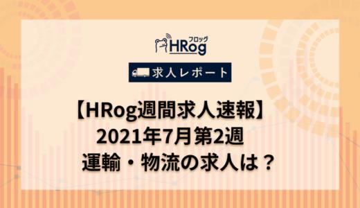 【HRog週間求人速報】2021年7月第2週の運輸・物流の求人は?