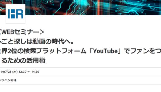 【7月28日開催】しごと探しは動画の時代へ。世界2位の検索プラットフォーム『YouTube』でファンをつくるための活用術、クリーク・アンド・リバー社・HRソリューションズ共催