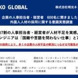 外国人人材を積極的に採用している企業は16.5%、株式会社明光ネットワークジャパン調査