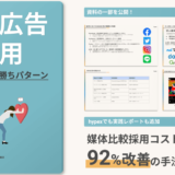 株式会社hypex、SNS採用に関するレポート「【SNS広告採用】〜新しい採用の勝ちパターン〜」を公開