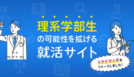 株式会社カンビア、理系学部生特化型のスカウト型就活サイト「リケイマッチ」β版をリリース