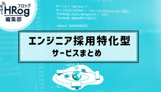 エンジニア採用特化型サービスまとめ(43選)【2021年最新版】