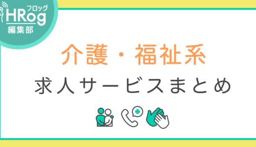 介護・福祉系求人サービス25選【2021年最新版】