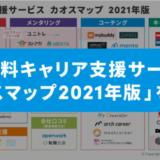 株式会社ブルーブレイズ、「有料キャリア支援サービス カオスマップ2021年版」を公開