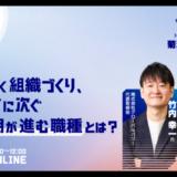 【8月26日開催】一歩先をいく組織づくり、エンジニアに次ぐ外国人登用が進む職種とは?/株式会社フロッグ主催