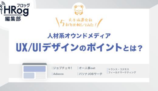 大手派遣会社5社を比較してみた!人材系オウンドメディア UI/UXデザインのポイントは?
