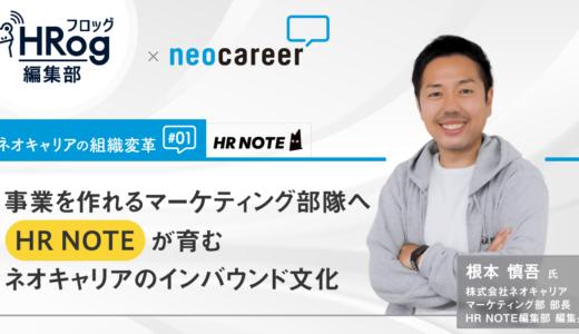 【ネオキャリアの組織変革#01】事業を作れるマーケティング部隊へ 『HR NOTE』が育むネオキャリアのインバウンド文化