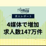 【2021年8月第1週 アルバイト系媒体 求人掲載件数レポート】4媒体で増加、求人数147万件