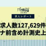 【2021年8月第1週 正社員系媒体 求人掲載件数レポート】求人数127,629件、コロナ前含め計測史上最多