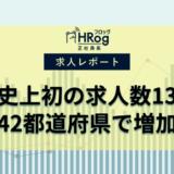 【2021年8月第4週 正社員系媒体 求人掲載件数レポート】計測史上初の求人数13万件、42都道府県で増加