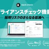 株式会社ROXX、リファレンスチェックサービス「back check」にコンプライアンスチェック機能を追加