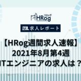【HRog週間求人速報】2021年8月第4週 ITエンジニアの求人は?