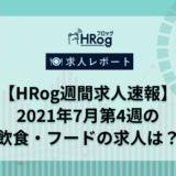 【HRog週間求人速報】2021年7月第4週の飲食・フードの求人は?