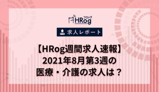【HRog週間求人速報】2021年8月第3週の医療・介護の求人は?