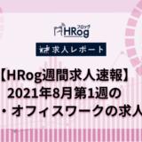 【HRog週間求人速報】2021年8月第1週の事務・オフィスワークの求人は?