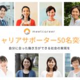 株式会社fruor、キャリア相談サービス「ミートキャリア(meetcareer)」所属のキャリアサポーターが50名を突破