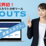 イチグウ株式会社、複数サイトを横断してスカウト分析できる業界初のツール「SCOUTS」の無料提供を開始