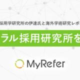 株式会社MyRefer、「リファラル採用研究所」を設立し海外学術研究レポート『Global Academic Review of ERP』 を発刊