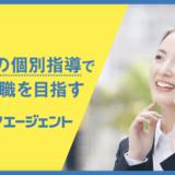 「明光義塾」の株式会社明光ネットワークジャパン、就職・転職エージェントサービス「明光キャリアエージェント」を提供開始