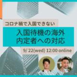 【9月22日開催】コロナ禍で入国できない~入国待機の海外内定者への対応、株式会社ASIA to JAPAN主催