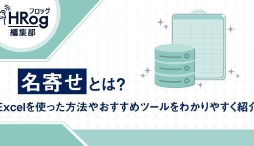 名寄せとは?Excelを使った方法やおすすめツールをわかりやすく紹介