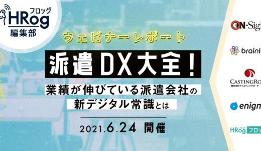 派遣DX大全!業績が伸びている派遣会社の新デジタル常識とは【ウェビナーレポート・2021年6月24日開催】