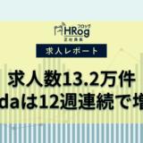 【2021年9月第1週 正社員系媒体 求人掲載件数レポート】求人数13.2万件、dodaは12週連続で増加