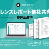 株式会社ROXX、リファレンスチェックサービス「back check」のリファレンスレポート他社共有機能の特許を出願
