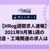 【HRog週間求人速報】2021年9月第1週の製造・工場関連の求人は?