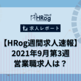 【HRog週間求人速報】2021年9月第3週の営業職求人は?