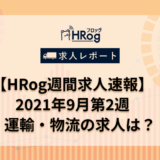 【HRog週間求人速報】2021年9月第2週の運輸・物流の求人は?