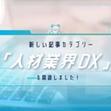 新しい記事カテゴリー「人材業界DX」を開設しました!