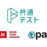 paiza株式会社、株式会社バンタンと協業で中高生向けプログラミング共通テスト「P共通テスト」を提供開始