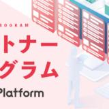 株式会社イオレ、運用型求人広告プラットフォーム「HR Ads Platform」で「HR アド パートナープログラム」を提供開始