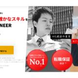 株式会社SAMURAI、オンラインプログラミング塾「SAMURAI ENGINEER」で「転職保証コース」を提供開始