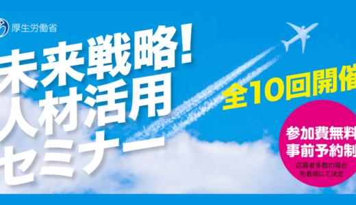 【11月19日開催】企業の基盤を強くする就職氷河期世代の採用と社員教育、大阪労働局主催