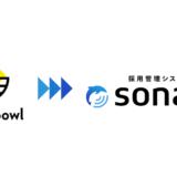 Thinkings株式会社、採用管理システム「sonar ATS」が「Catch bowl」の後継サービスに決定