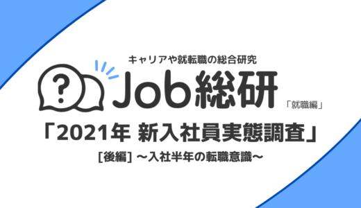 21卒社員の73.9%が3年以内の転職を検討、株式会社ライボ調査